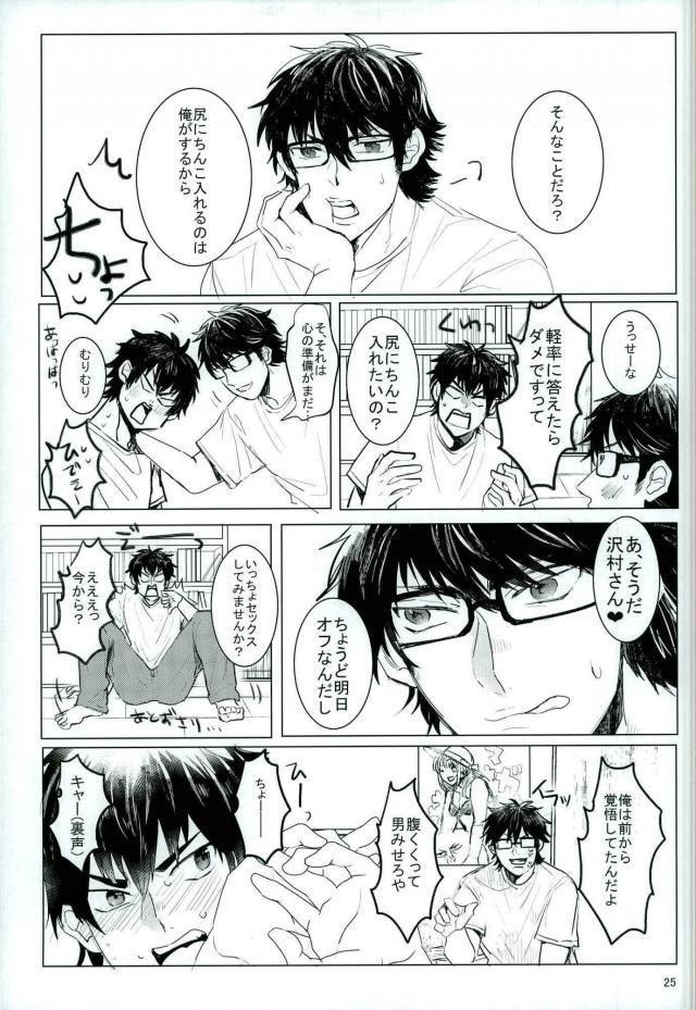 【ダイヤのA BL同人】「あ、そうだ沢村さん♥ちょうどオフなんだしいっちょセックスしてみませんか?」御幸一也と沢村栄純のラブラブセックスがこちらwwwwwwwww 023