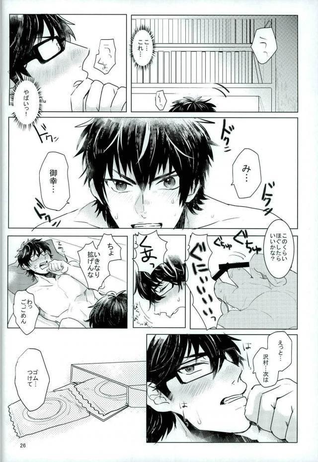 【ダイヤのA BL同人】「あ、そうだ沢村さん♥ちょうどオフなんだしいっちょセックスしてみませんか?」御幸一也と沢村栄純のラブラブセックスがこちらwwwwwwwww 024