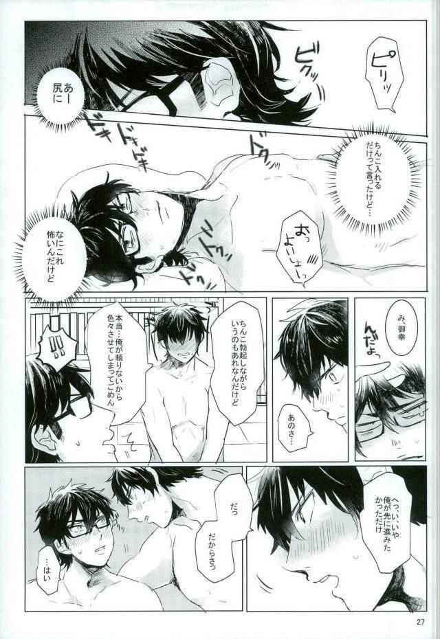 【ダイヤのA BL同人】「あ、そうだ沢村さん♥ちょうどオフなんだしいっちょセックスしてみませんか?」御幸一也と沢村栄純のラブラブセックスがこちらwwwwwwwww 025