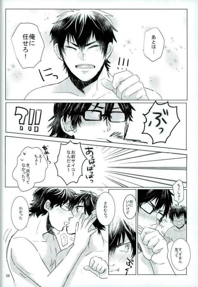 【ダイヤのA BL同人】「あ、そうだ沢村さん♥ちょうどオフなんだしいっちょセックスしてみませんか?」御幸一也と沢村栄純のラブラブセックスがこちらwwwwwwwww 026
