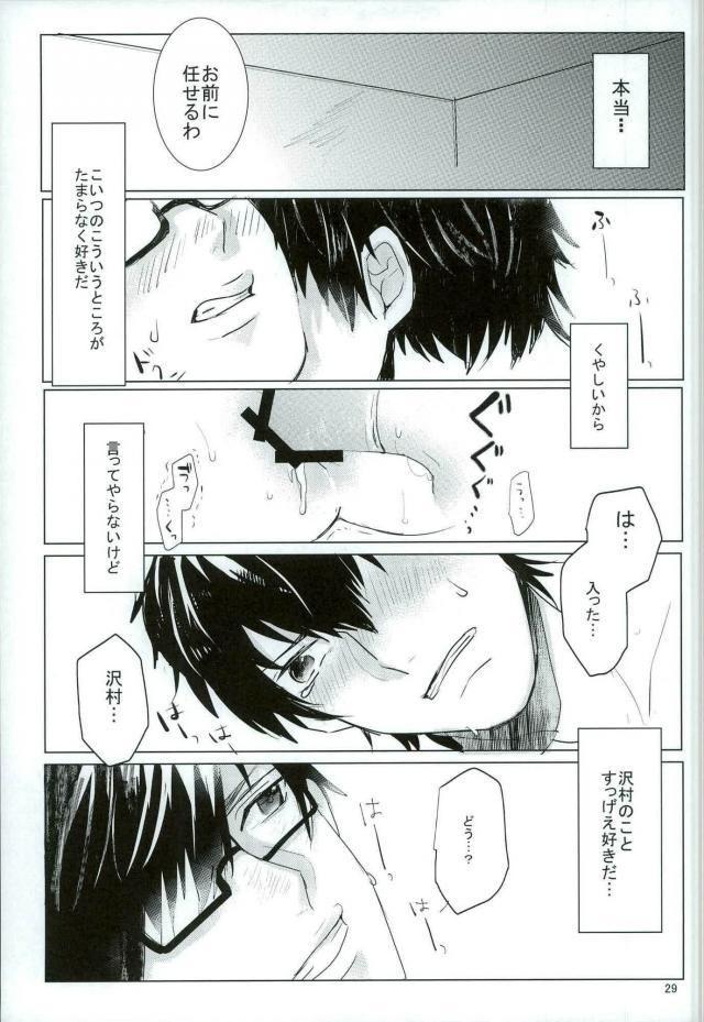 【ダイヤのA BL同人】「あ、そうだ沢村さん♥ちょうどオフなんだしいっちょセックスしてみませんか?」御幸一也と沢村栄純のラブラブセックスがこちらwwwwwwwww 027