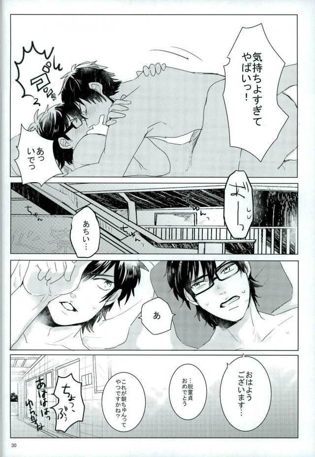 【ダイヤのA BL同人】「あ、そうだ沢村さん♥ちょうどオフなんだしいっちょセックスしてみませんか?」御幸一也と沢村栄純のラブラブセックスがこちらwwwwwwwww 028