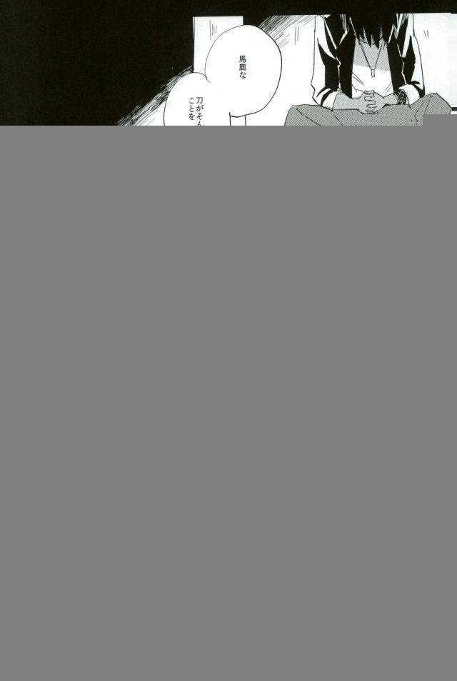 【エロ同人誌 】両片思いのくりみつが、自分たちの特殊な状態に翻弄されていく非エロ作品wwwww【無料 エロ漫画】 012