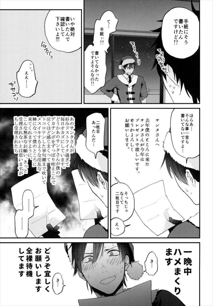 【エロ漫画】プレゼントを届けに来たサンタさんとセックスしちゃいましたwwww【ECHO エロ同人誌】 006