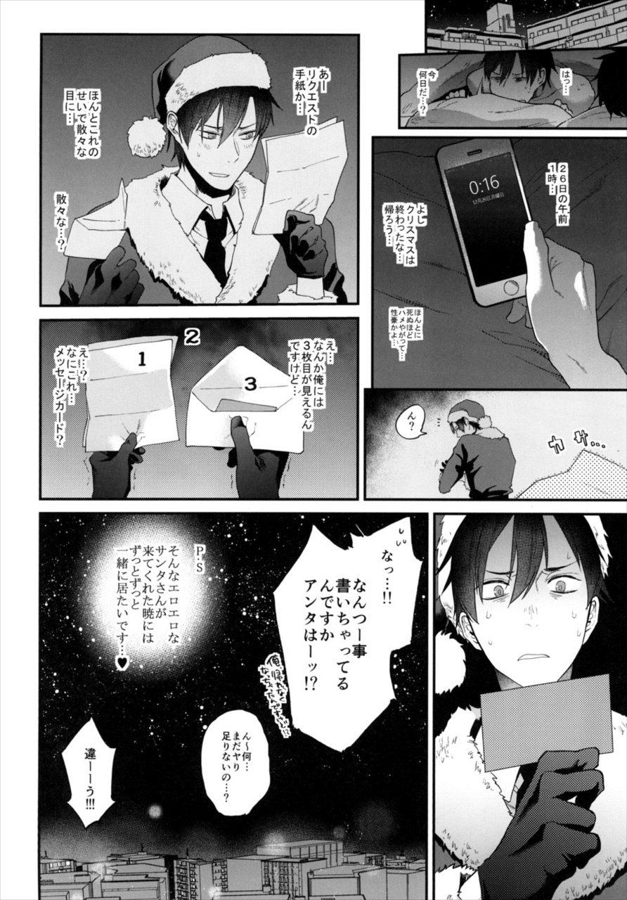 【エロ漫画】プレゼントを届けに来たサンタさんとセックスしちゃいましたwwww【ECHO エロ同人誌】 017