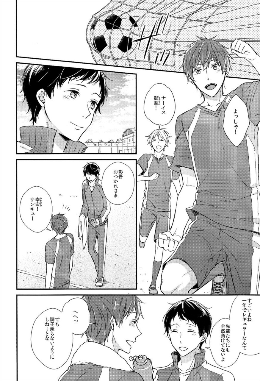 【BL同人】サッカー部の彰吾を支える幸宏。しかし幸宏は先輩の性奴隷。アナルにちんぽぶち込まれて中出しと同時に自分もイッてザーメン自分にぶっかけてしまう。 002