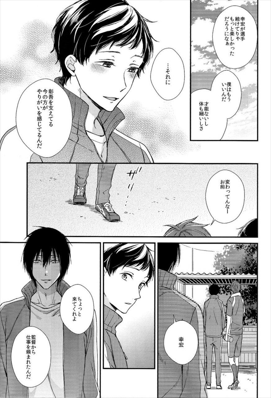 【BL同人】サッカー部の彰吾を支える幸宏。しかし幸宏は先輩の性奴隷。アナルにちんぽぶち込まれて中出しと同時に自分もイッてザーメン自分にぶっかけてしまう。 003