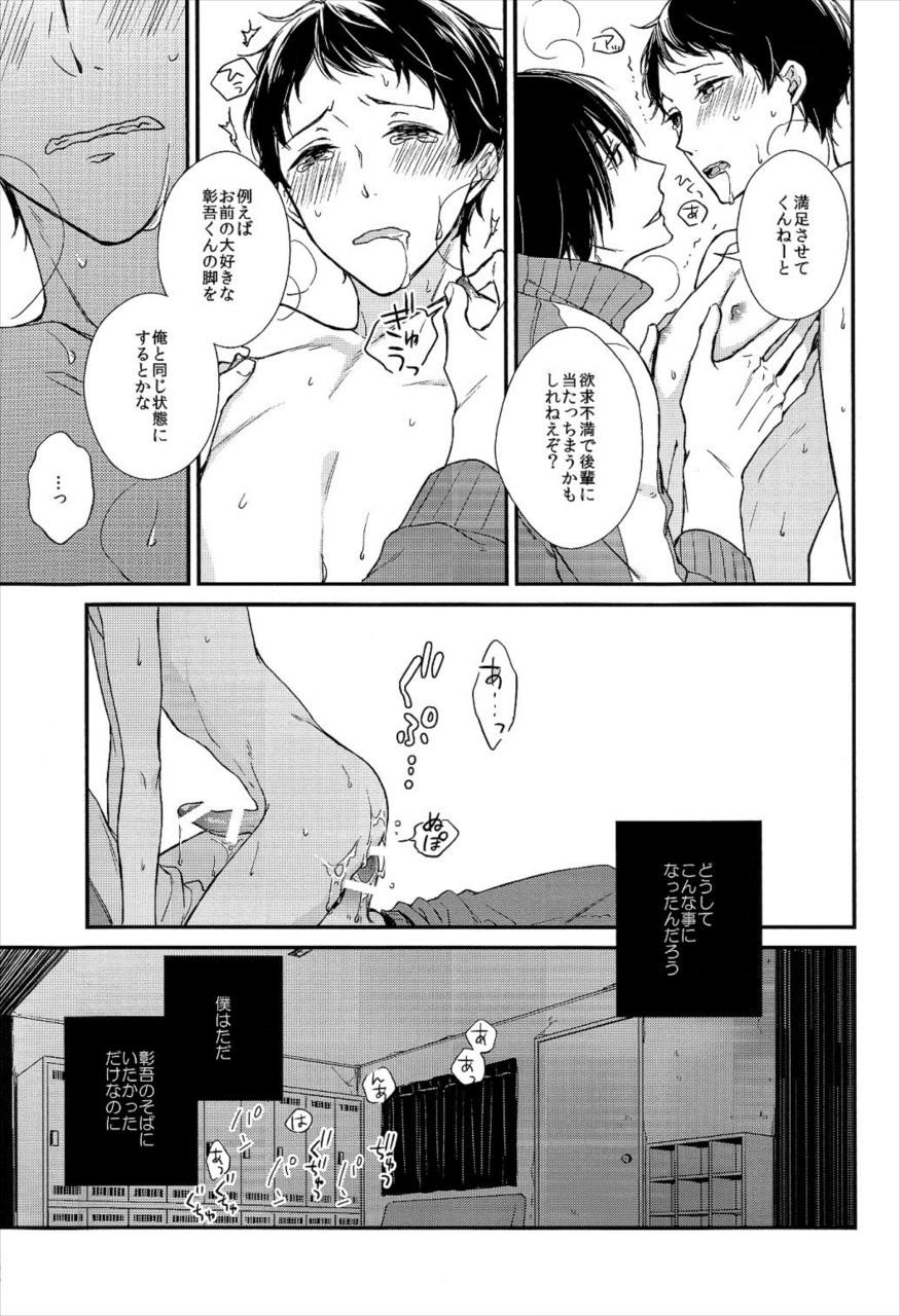 【BL同人】サッカー部の彰吾を支える幸宏。しかし幸宏は先輩の性奴隷。アナルにちんぽぶち込まれて中出しと同時に自分もイッてザーメン自分にぶっかけてしまう。 007