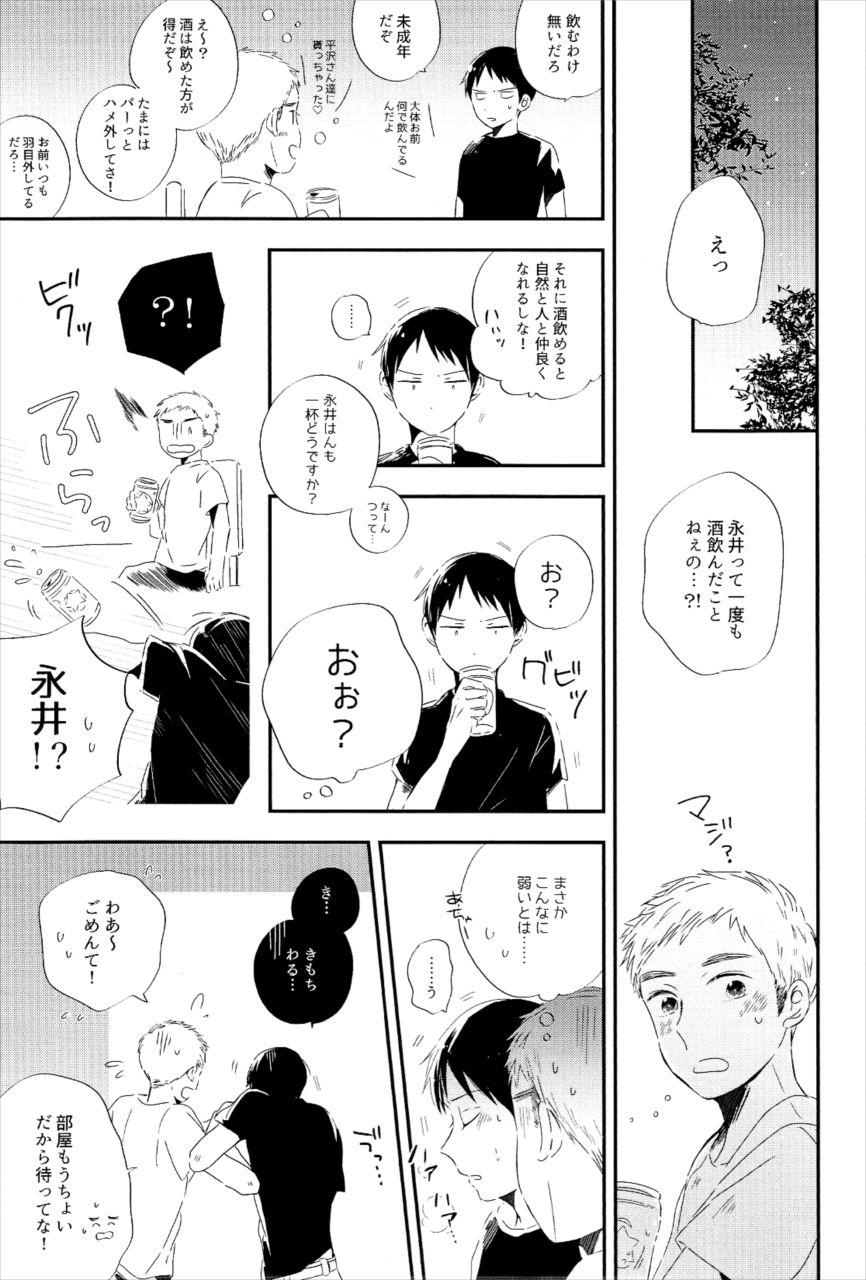 【亜人 BL同人誌】ベッドで中野に甘えたらキスされてそのままセックスする永井www【PE_CHI】 002
