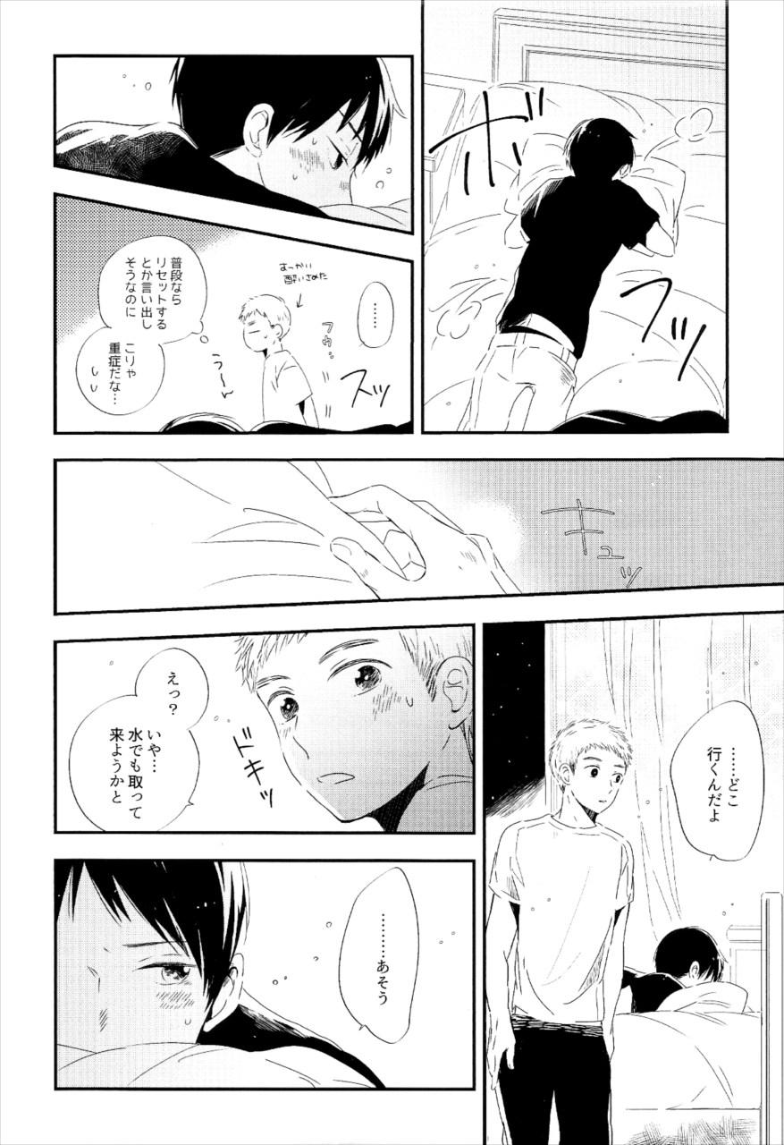 【亜人 BL同人誌】ベッドで中野に甘えたらキスされてそのままセックスする永井www【PE_CHI】 003