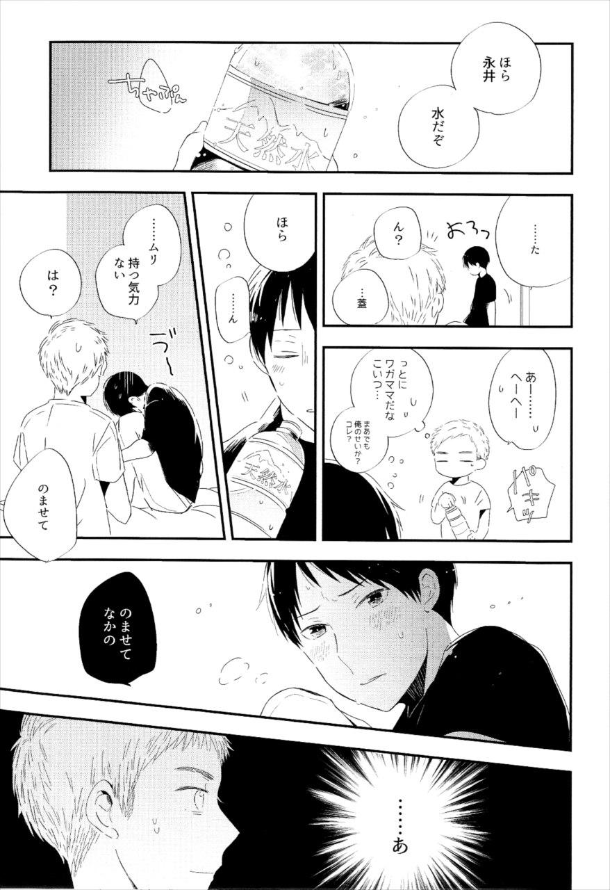 【亜人 BL同人誌】ベッドで中野に甘えたらキスされてそのままセックスする永井www【PE_CHI】 004