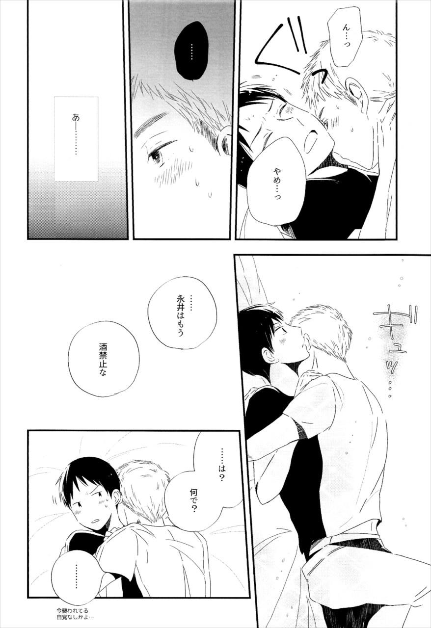 【亜人 BL同人誌】ベッドで中野に甘えたらキスされてそのままセックスする永井www【PE_CHI】 007