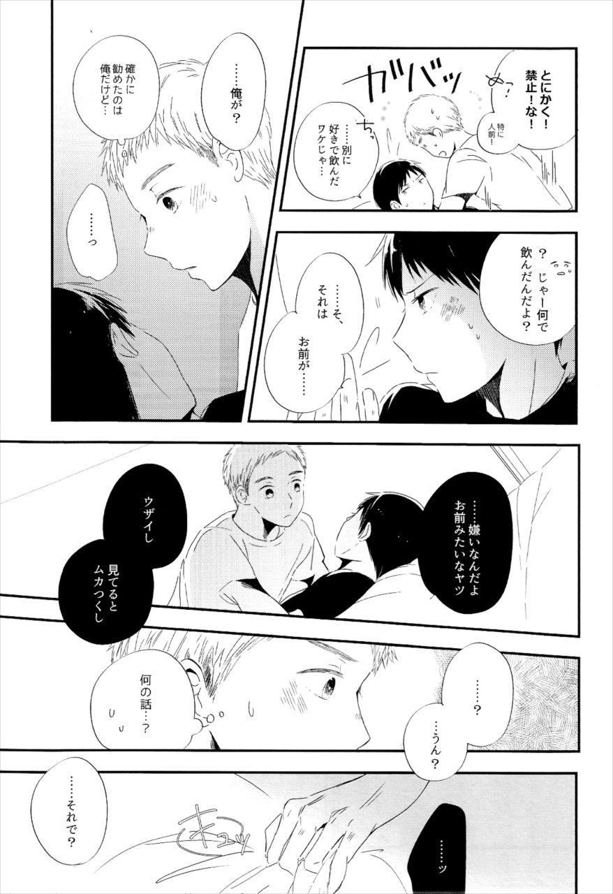 【亜人 BL同人誌】ベッドで中野に甘えたらキスされてそのままセックスする永井www【PE_CHI】 008
