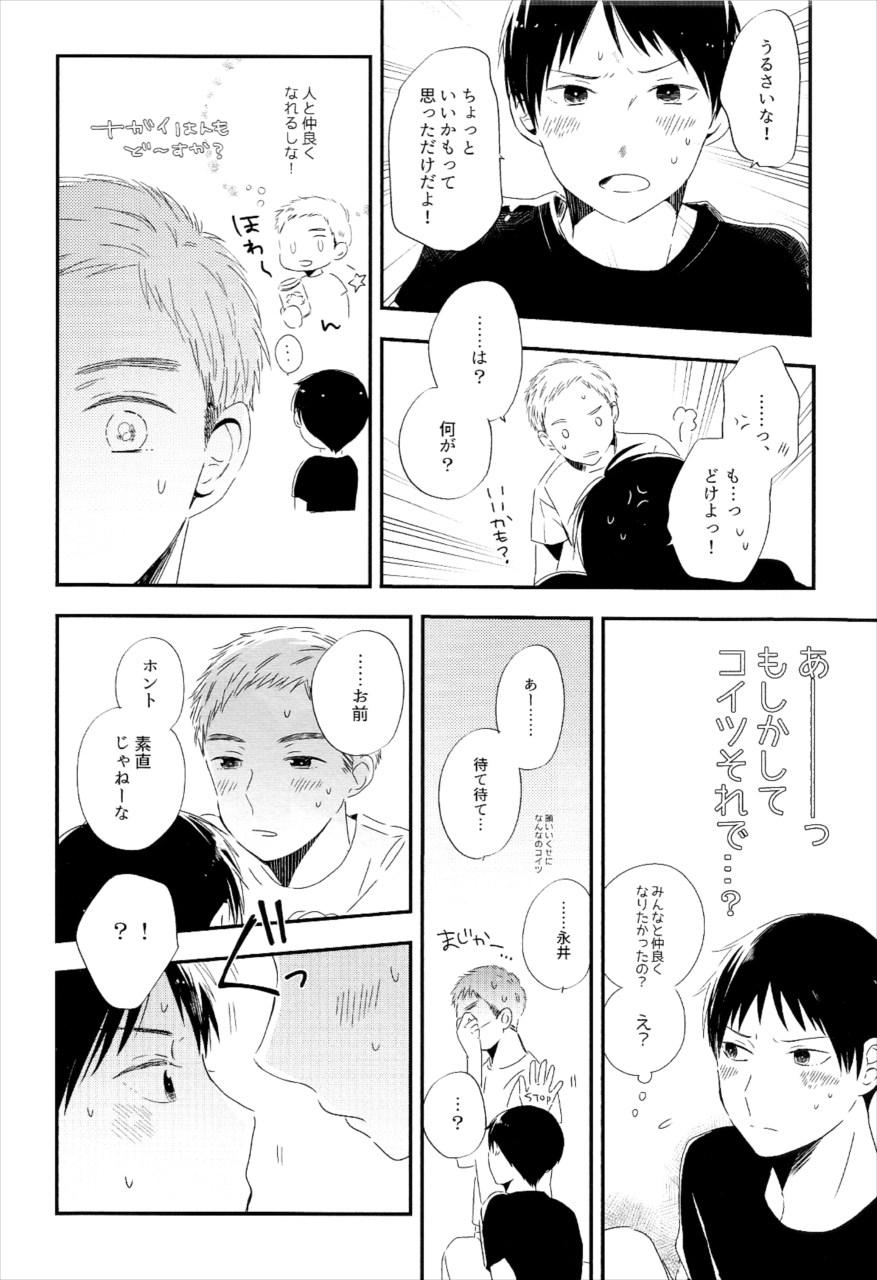 【亜人 BL同人誌】ベッドで中野に甘えたらキスされてそのままセックスする永井www【PE_CHI】 009