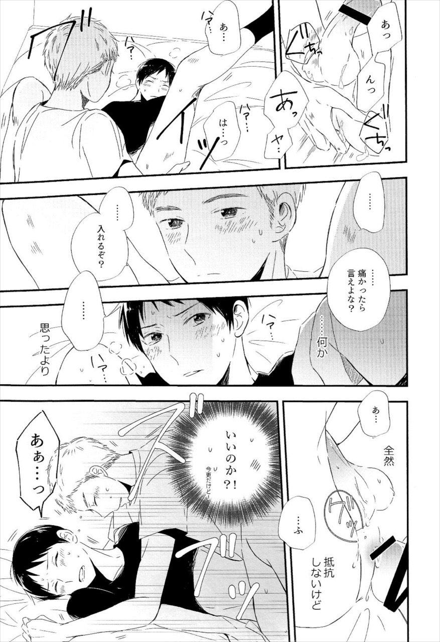 【亜人 BL同人誌】ベッドで中野に甘えたらキスされてそのままセックスする永井www【PE_CHI】 012