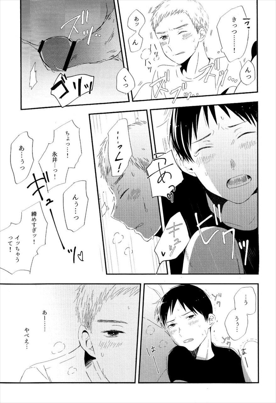 【亜人 BL同人誌】ベッドで中野に甘えたらキスされてそのままセックスする永井www【PE_CHI】 014