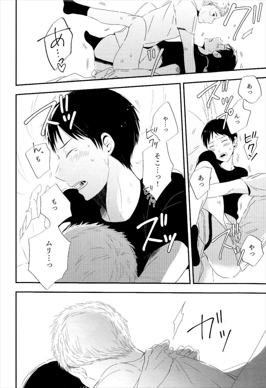 【亜人 BL同人誌】ベッドで中野に甘えたらキスされてそのままセックスする永井www【PE_CHI】 015