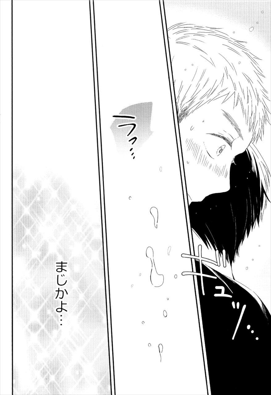 【亜人 BL同人誌】ベッドで中野に甘えたらキスされてそのままセックスする永井www【PE_CHI】 017