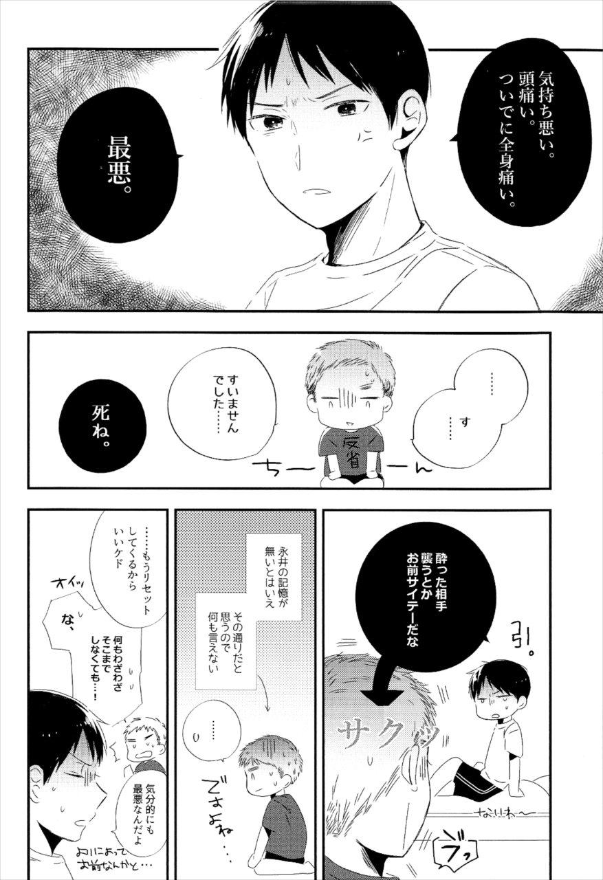 【亜人 BL同人誌】ベッドで中野に甘えたらキスされてそのままセックスする永井www【PE_CHI】 019