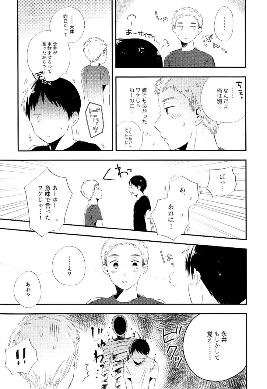 【亜人 BL同人誌】ベッドで中野に甘えたらキスされてそのままセックスする永井www【PE_CHI】 020