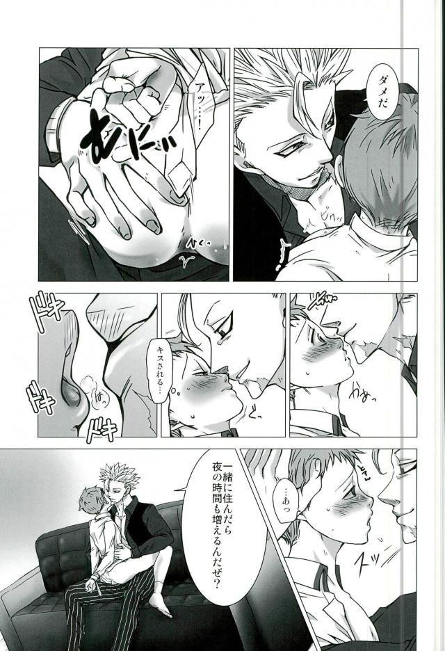 【七つの大罪 BL同人誌】社内でセックスしちゃうバンとキングwww【MoonBABYLON】 008
