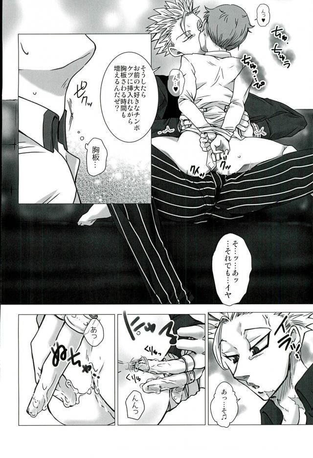 【七つの大罪 BL同人誌】社内でセックスしちゃうバンとキングwww【MoonBABYLON】 009