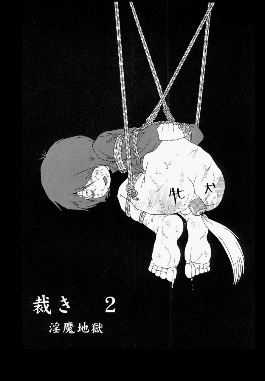 【ゲゲゲの鬼太郎 BL同人誌】閻魔大王から下された罰と快楽に徐々に溺れていく鬼太郎…【おかし隊】 014