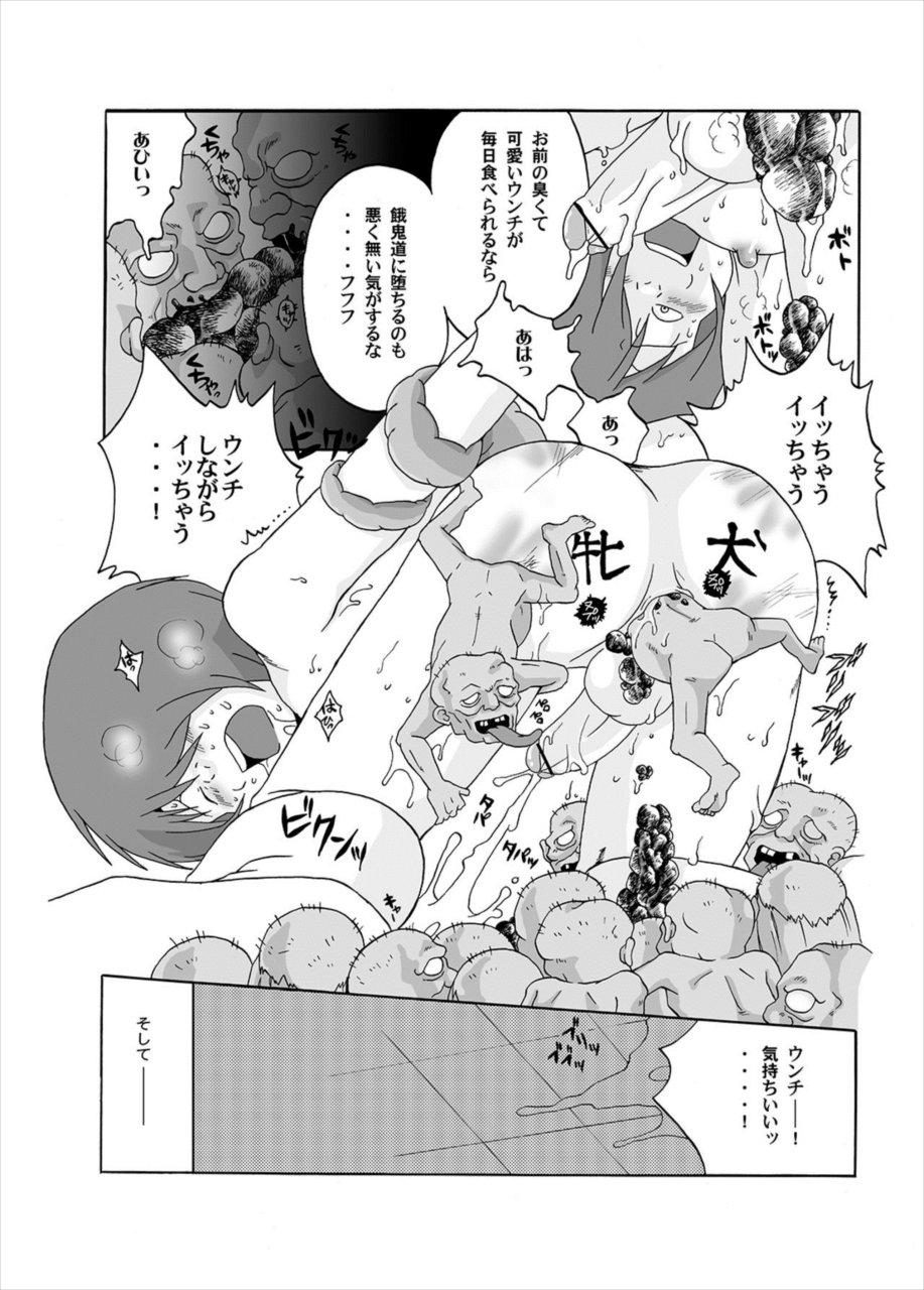 【ゲゲゲの鬼太郎 BL同人誌】閻魔大王から下された罰と快楽に徐々に溺れていく鬼太郎…【おかし隊】 042