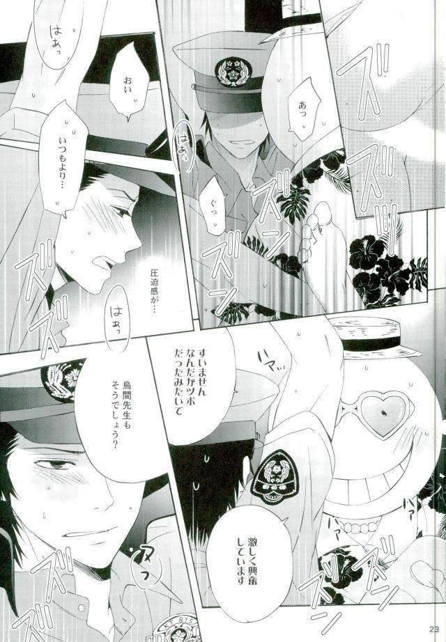 【エロ同人誌 暗殺教室】殺せんせーがトイレの個室で烏間先生とセックスしてるンゴww【エロ漫画】 020