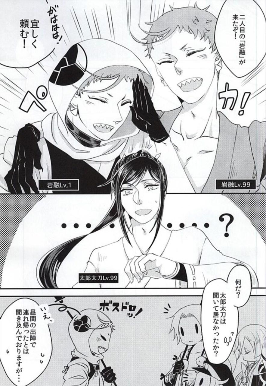 【エロ同人誌 刀剣乱舞】太郎太刀と2人の岩融が3Pセックスしちゃってるよww【エロ漫画】 002