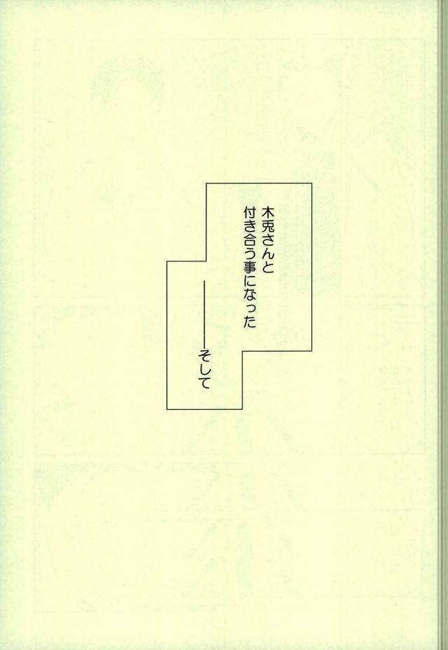 【エロ同人誌 ハイキュー!!】木兎さんと付き合うことになって初めてのセックスをする赤葦www【白 エロ漫画】 002