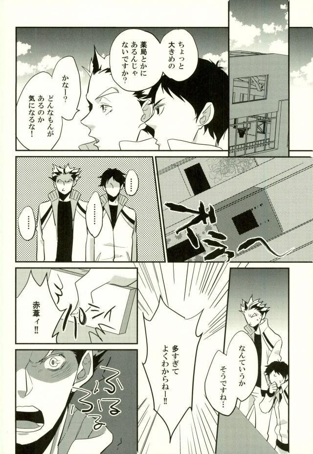 【エロ同人誌 ハイキュー!!】木兎さんと付き合うことになって初めてのセックスをする赤葦www【白 エロ漫画】 005