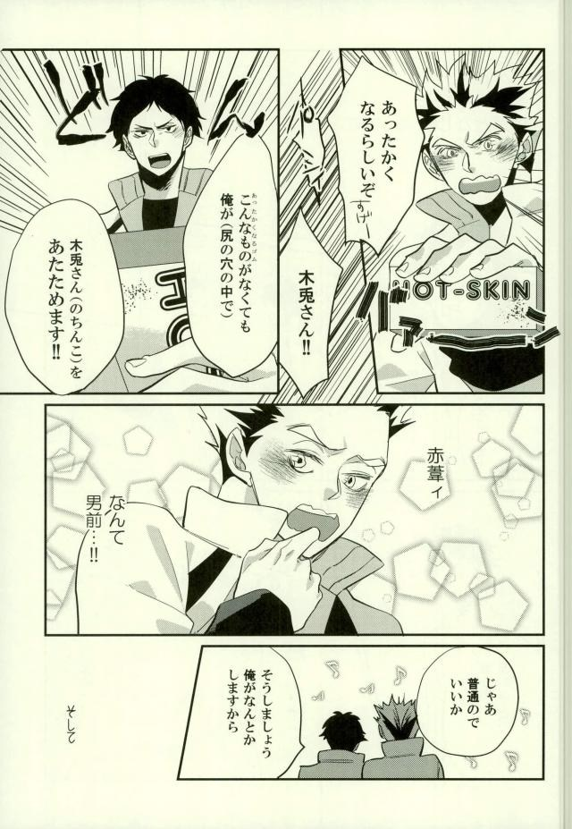 【エロ同人誌 ハイキュー!!】木兎さんと付き合うことになって初めてのセックスをする赤葦www【白 エロ漫画】 006