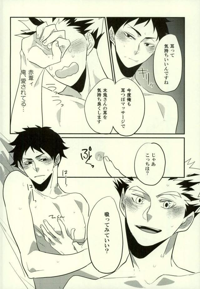 【エロ同人誌 ハイキュー!!】木兎さんと付き合うことになって初めてのセックスをする赤葦www【白 エロ漫画】 017