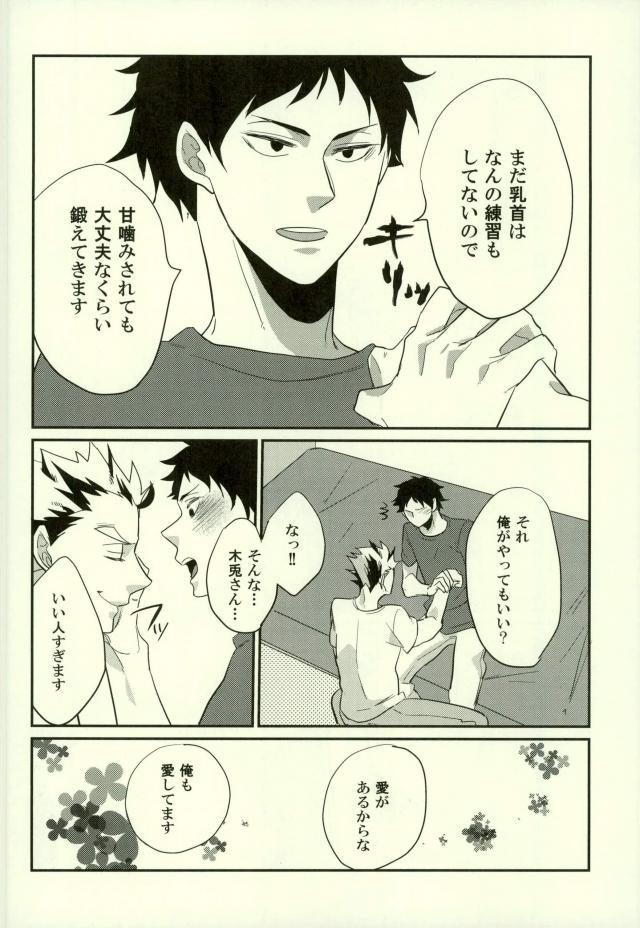 【エロ同人誌 ハイキュー!!】木兎さんと付き合うことになって初めてのセックスをする赤葦www【白 エロ漫画】 021