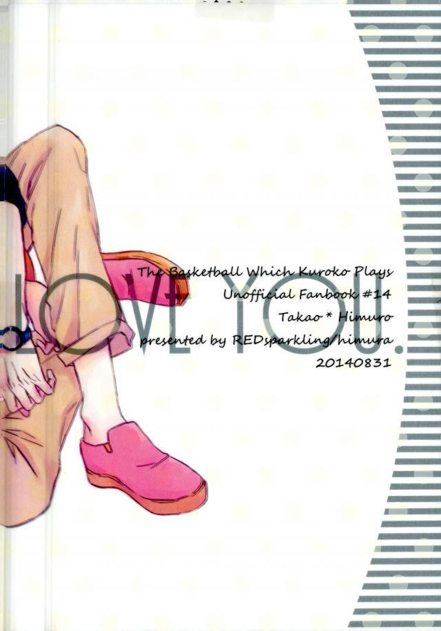 【エロ同人誌 黒子のバスケ】高尾は氷室のことが好きで、誘ってみたら氷室がノってきてそのままセックスする展開に…!!【エロ漫画】 024
