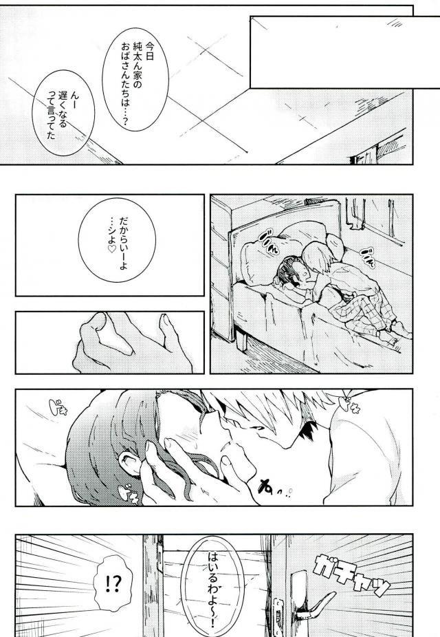【エロ同人誌 弱虫ペダル】青八木と手嶋が久しぶりにキスしたら夢中になっちゃってこのままじゃ帰れないからってセックスしちゃうw【エロ漫画】 002