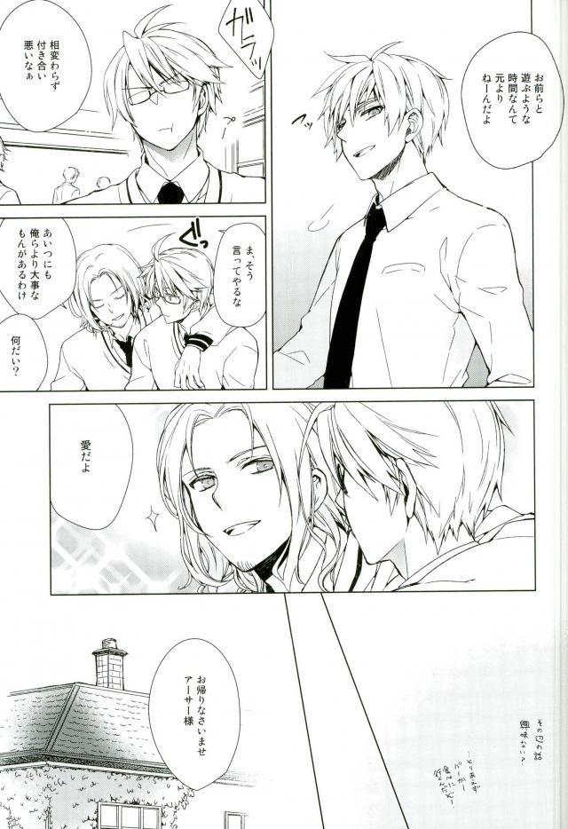 【エロ同人誌 ヘタリア】アーサーがメイドの菊とセックスしてるよwとってもラブラブな2人を御覧くださいwww【エロ漫画】 005