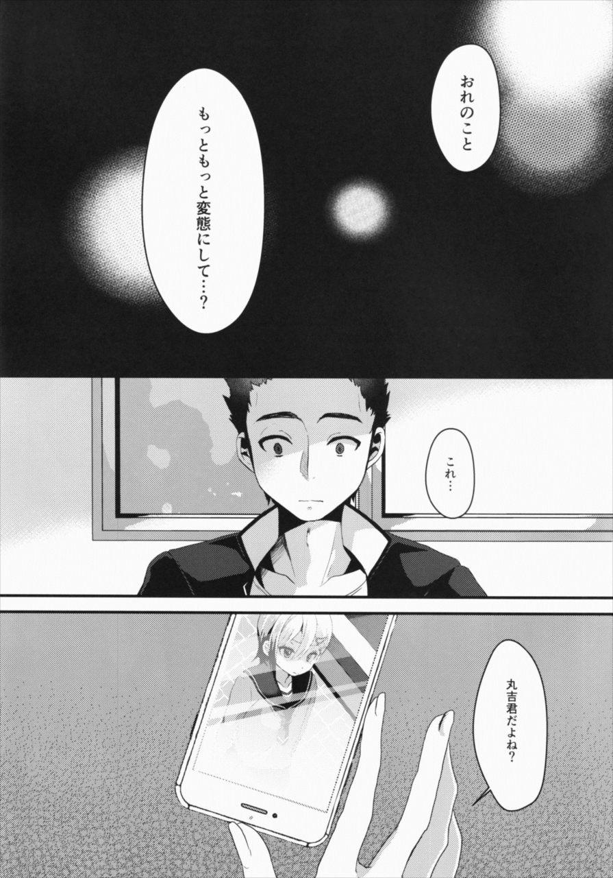 【エロ漫画】痴漢されたことをきっかけに、男に犯されることに快感を覚える少年。【こめ農家 エロ同人誌】 011