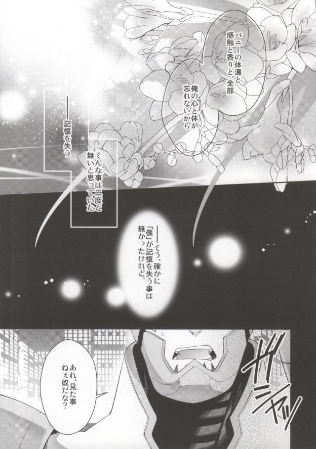 【エロ同人誌 TIGER&BUNNY】記憶が戻るか試してみようぜ。なぁバーナビー?セックスしてたら記憶が…!【くちびるから散弾銃 エロ漫画】 003