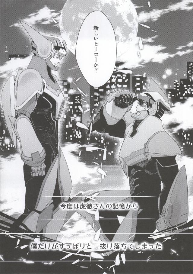 【エロ同人誌 TIGER&BUNNY】記憶が戻るか試してみようぜ。なぁバーナビー?セックスしてたら記憶が…!【くちびるから散弾銃 エロ漫画】 004