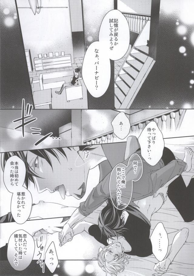 【エロ同人誌 TIGER&BUNNY】記憶が戻るか試してみようぜ。なぁバーナビー?セックスしてたら記憶が…!【くちびるから散弾銃 エロ漫画】 018