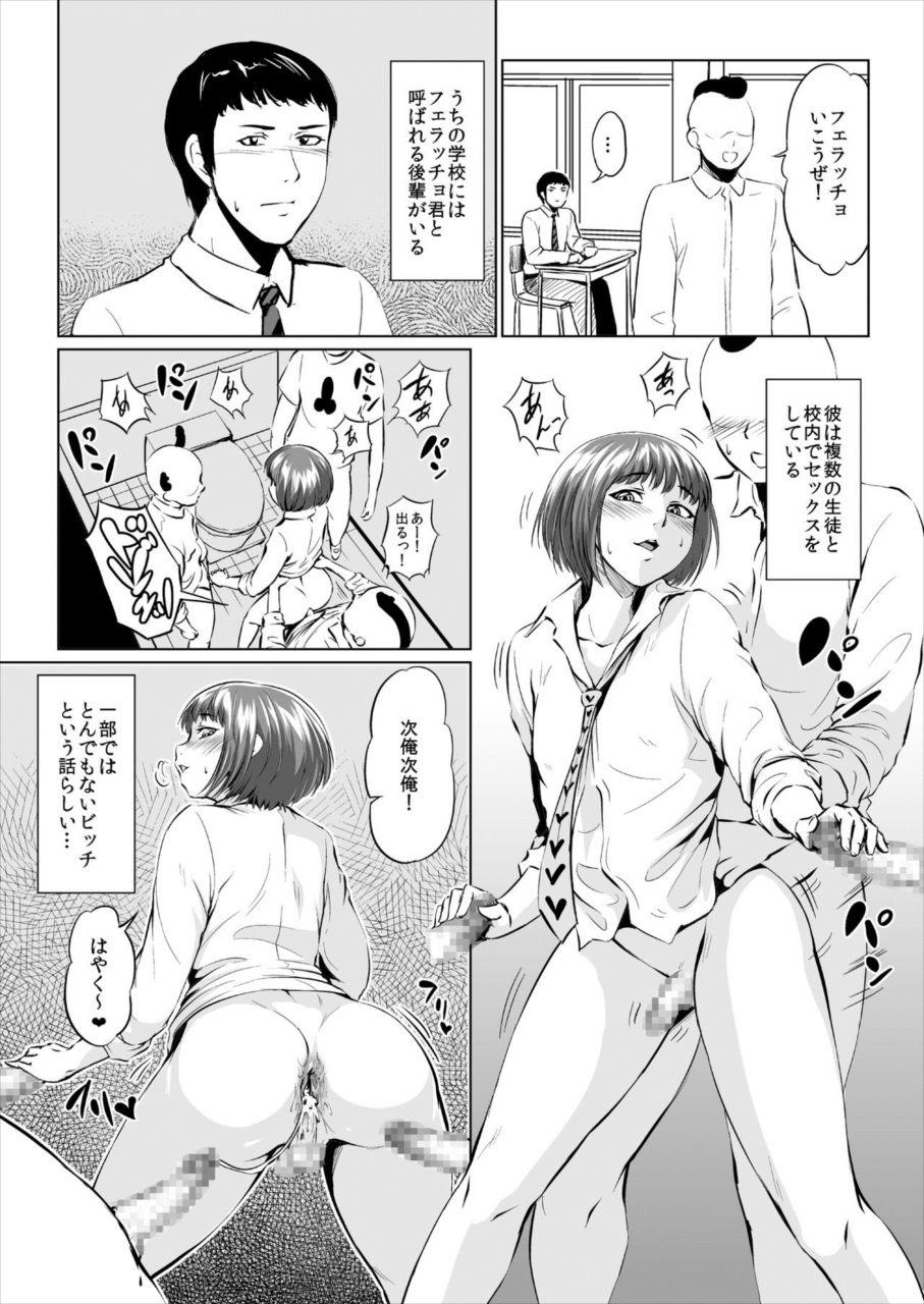 【エロ漫画】フェラッチョ君と呼ばれてる校内で複数の男子生徒とセックスしてるビッチな男の子www【全裸QQ エロ同人誌】 001