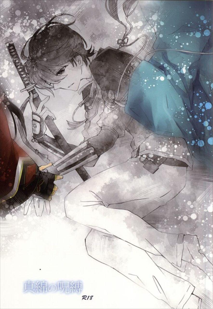 【エロ同人誌 刀剣乱舞】兼定「なんだ感じてんのか?酷くされて感じるなんてとんだ淫乱野郎だな」国広「もうやめ…ッ」【おりご豆 エロ漫画】 001