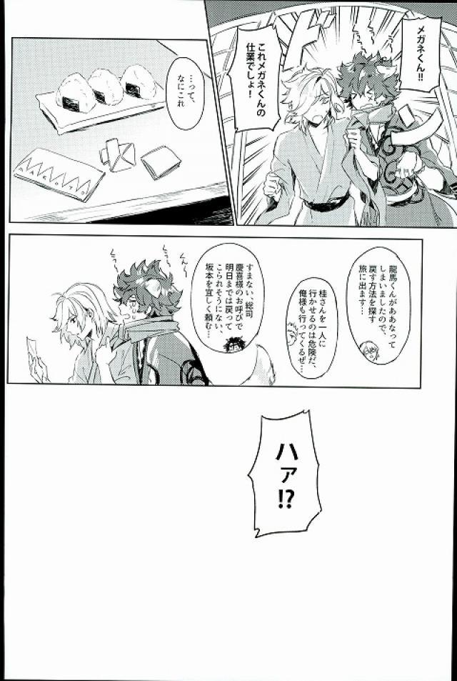 【エロ同人誌 幕末Rock】寝ようとする沖田が、坂本に馬乗りになられて犬のようにおそわれちゃうwww【エロ漫画】 005