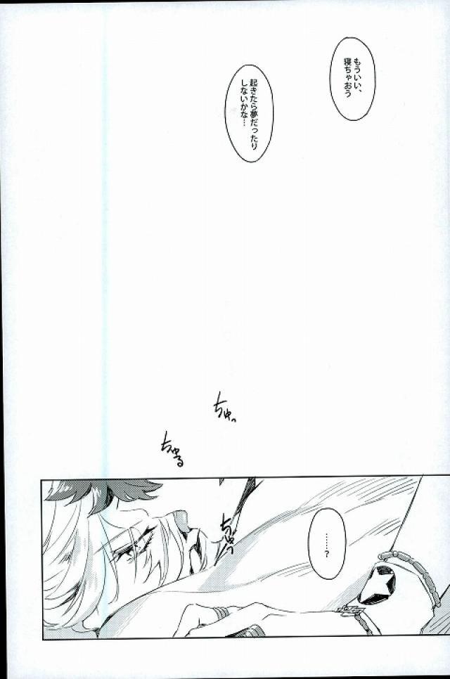 【エロ同人誌 幕末Rock】寝ようとする沖田が、坂本に馬乗りになられて犬のようにおそわれちゃうwww【エロ漫画】 008