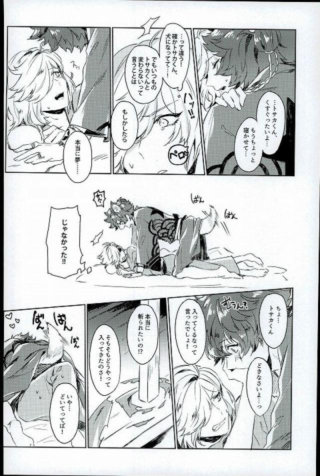 【エロ同人誌 幕末Rock】寝ようとする沖田が、坂本に馬乗りになられて犬のようにおそわれちゃうwww【エロ漫画】 009