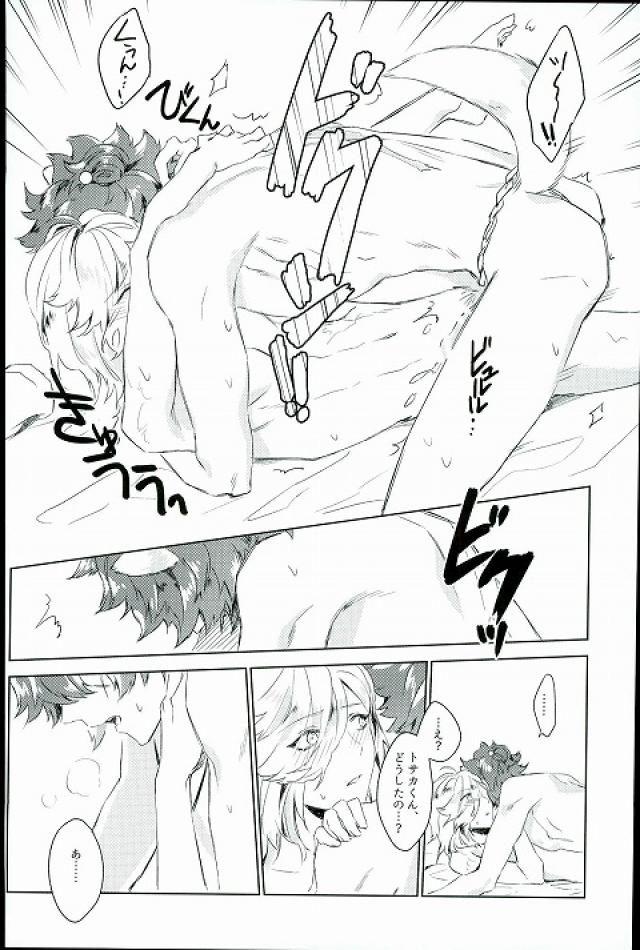 【エロ同人誌 幕末Rock】寝ようとする沖田が、坂本に馬乗りになられて犬のようにおそわれちゃうwww【エロ漫画】 021