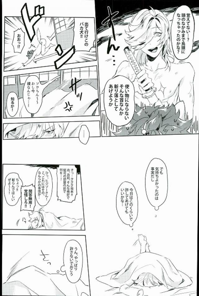 【エロ同人誌 幕末Rock】寝ようとする沖田が、坂本に馬乗りになられて犬のようにおそわれちゃうwww【エロ漫画】 023