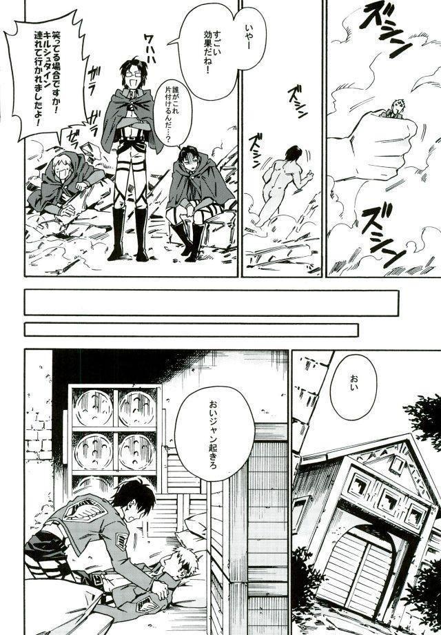 【エロ同人誌 進撃の巨人】エレンがジャンに手コキしたりフェラさせてセックスしちゃうwww【米粒 エロ漫画】 009